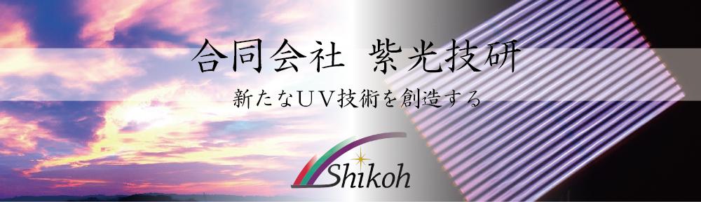合同会社 紫光技研