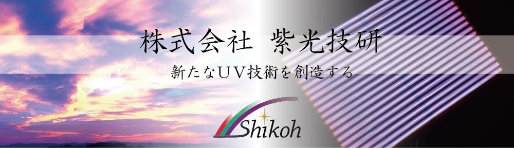 株式会社 紫光技研